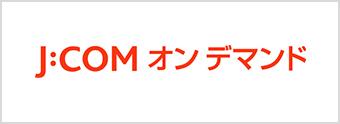 J:COM オンデマンド